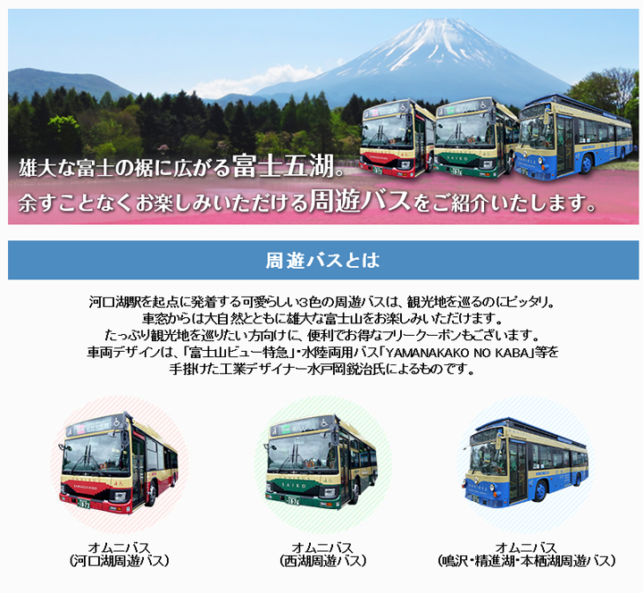 kawaguchiko-bus-01