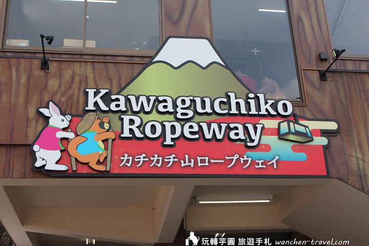 kawaguchiko-tenjozan-park
