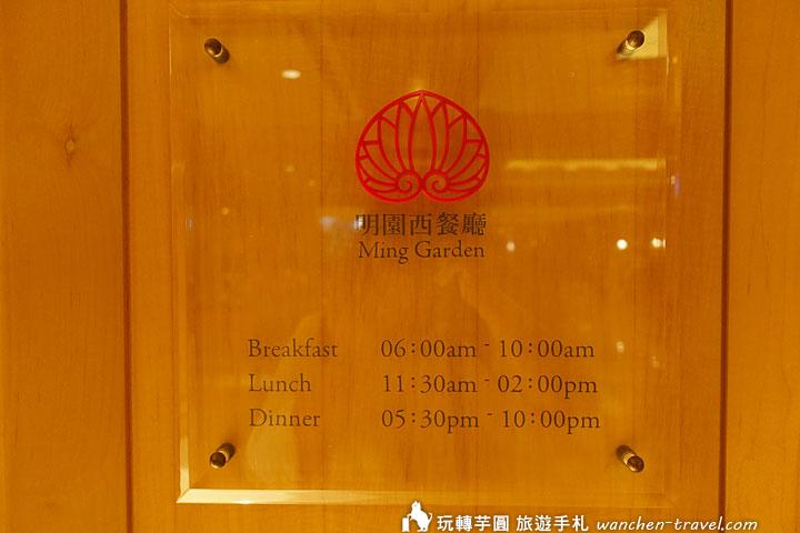 ming-garden-open