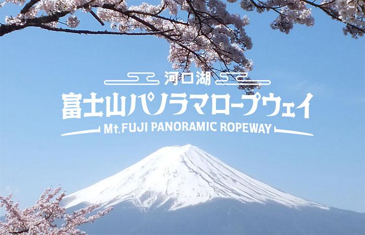 mtfujiropeway