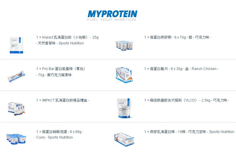myprotein-web-05