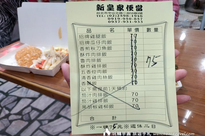 new-royal-lunch-menu