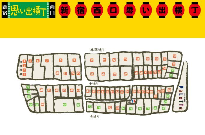 shinjuku-omoide-map