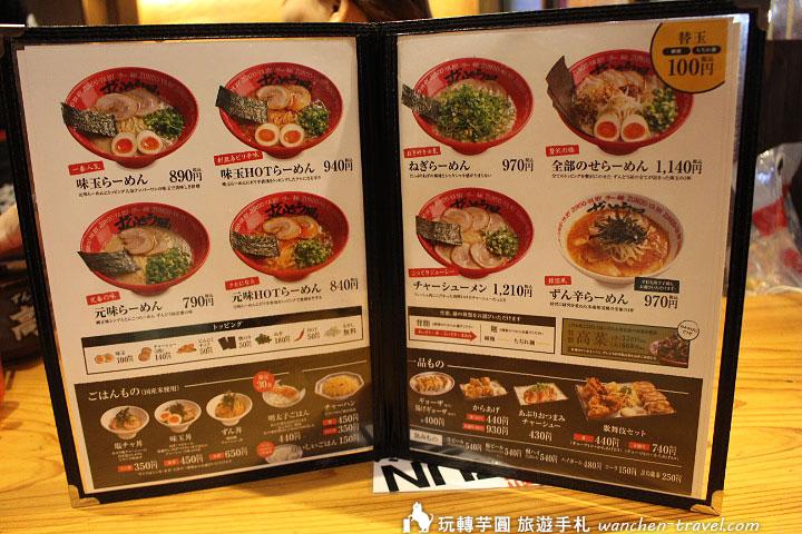 zundouya-menu-03