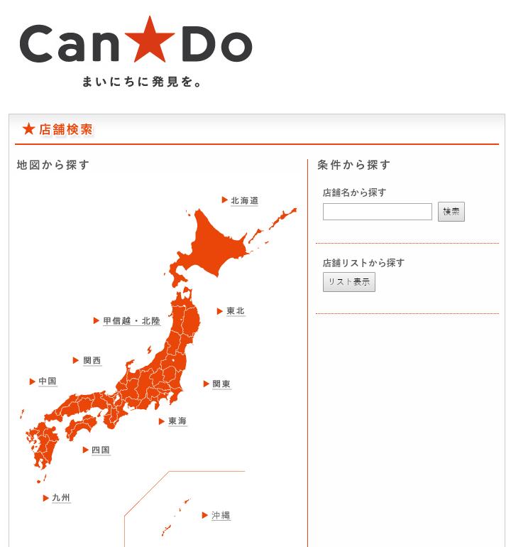 cando-branch