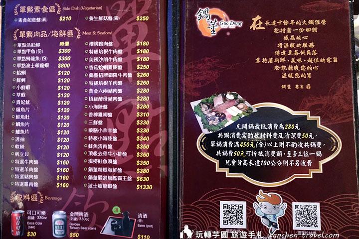 guodong-hot-pot-menu