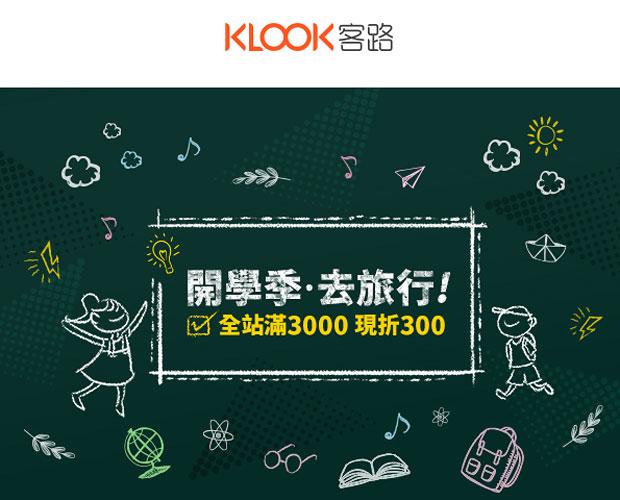 klook-school-2018