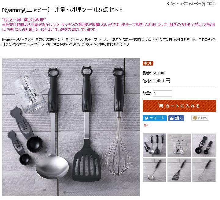 nyammy-cat-kitchenware-SS0100