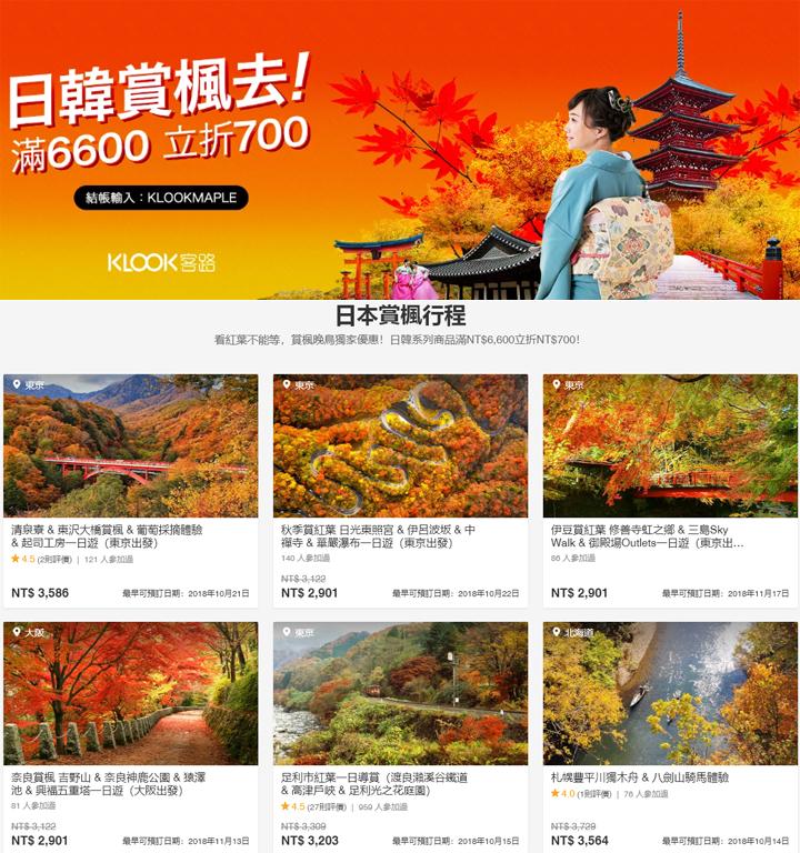 2018-maple-leaf-sale.jpg
