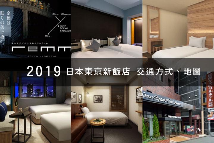 2019日本東京新飯店 交通方式、地圖(持續更新)