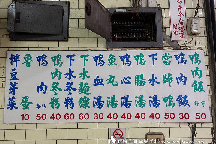 七賢鴨肉飯菜單