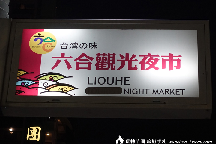 liuho-night-market