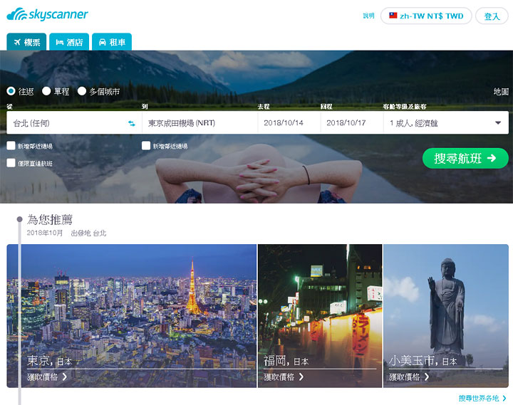skyscanner-air-tickets-01