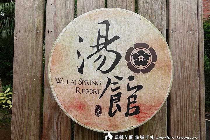 wulai-town-house