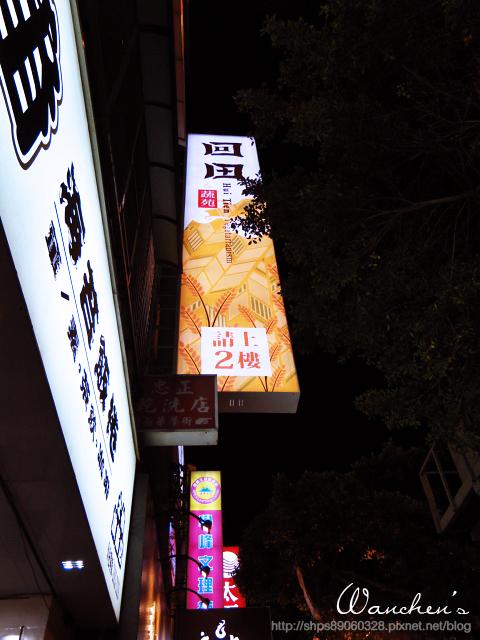 回田蔬苑DSC01351