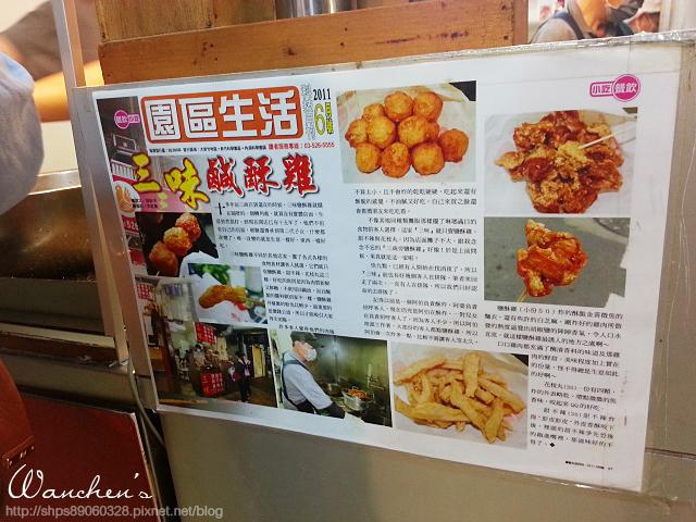 20140508新竹美食三味鹽酥雞鹹酥雞_211836