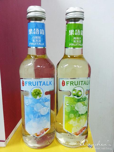 20140526台灣菸酒玉泉果語錄氣泡酒_203103