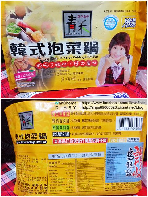 20140518青禾火鍋e生鮮網購宅配泡菜鍋_123848