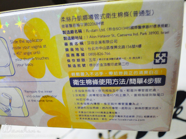 DSC凱娜導管式衛生棉條05476