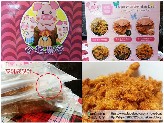 20140518三隻小豬農莊肉鬆肉乾專賣店_140905