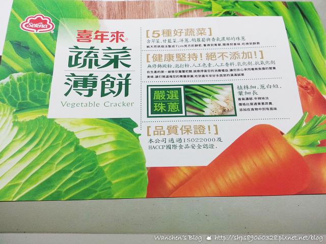 20140518點心喜年來禮盒 蔬菜薄餅5種好蔬菜_121236