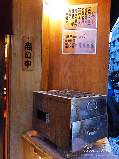 DSC台北東區居酒屋 轉角炭燒本舖 転角05490