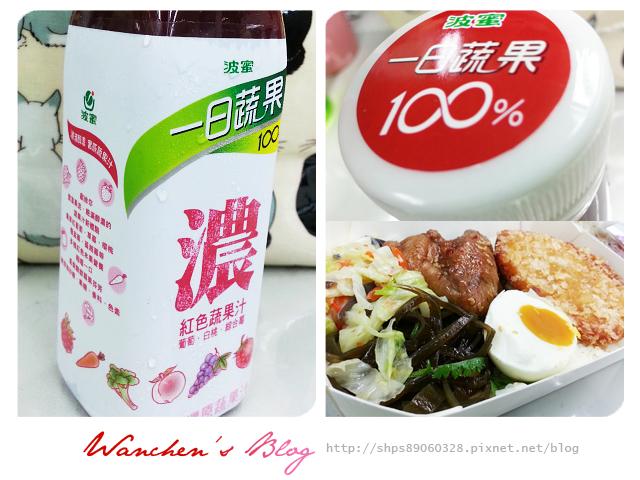20140616波蜜一日蔬果 100%紅色濃蔬果汁_131150