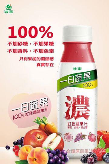 20140616波蜜一日蔬果 100%紅色濃蔬果汁_131227
