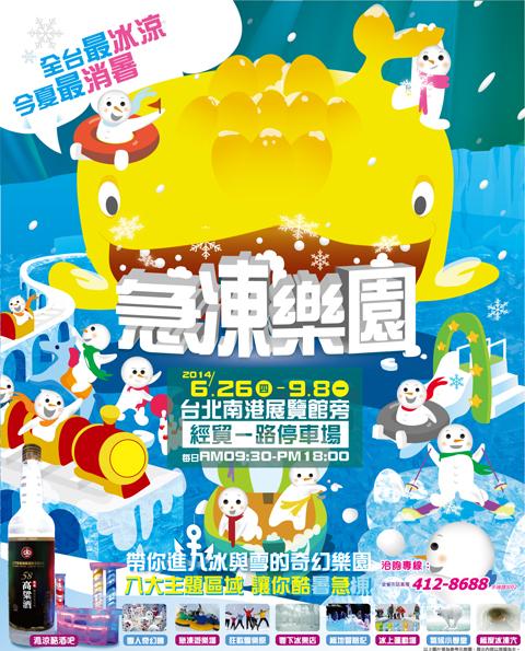 急凍樂園海報