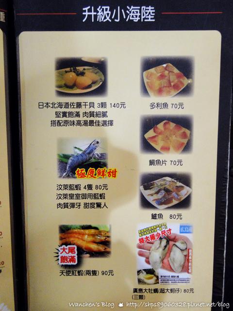 台北美食火鍋推薦 好食多
