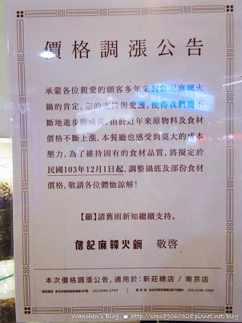 麻辣火鍋推薦 詹記