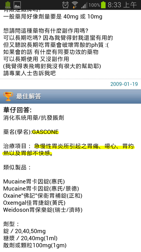 腸胃炎 Gastroenteritis