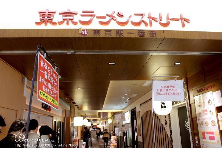 東京車站拉麵一番街 六厘舍 沾麵