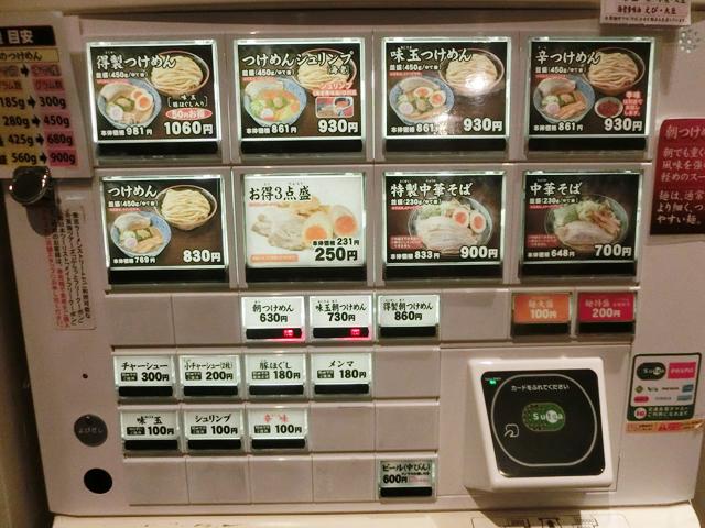 つけめん 六厘舎 rokurinsha menu