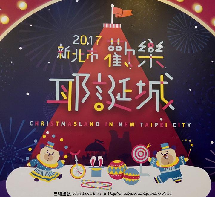 2017 新北歡樂耶誕城