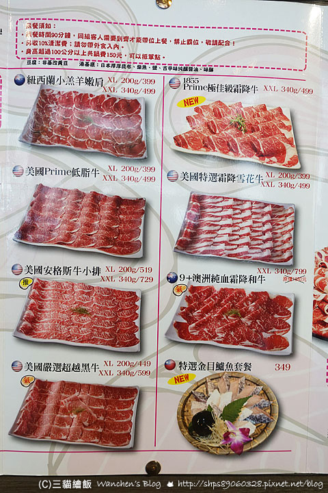 肉多多菜單