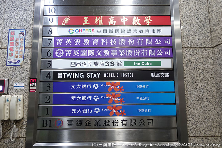 TWING STAY