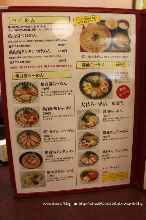 奈良美食 推薦