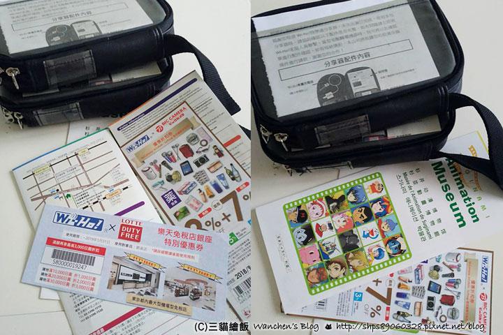 日本上網分享器