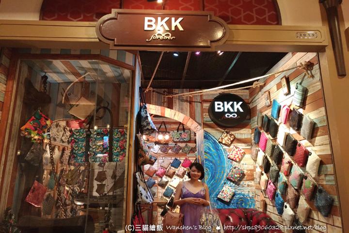曼谷包 bkk forever