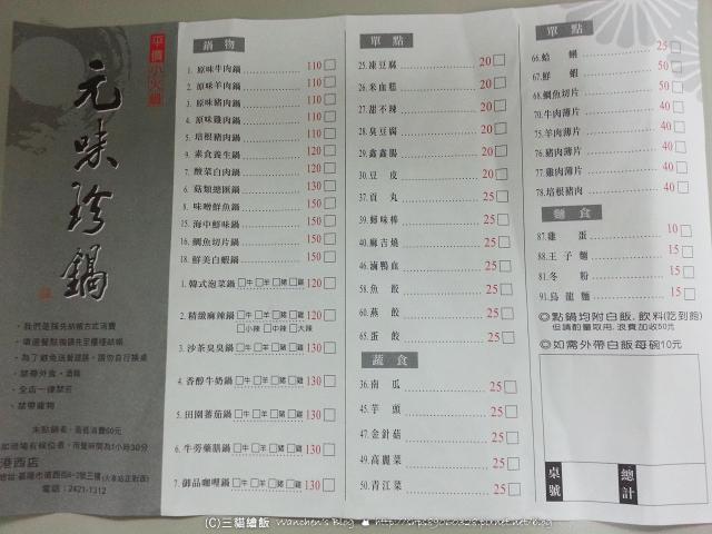 元味珍鍋 新菜單2016