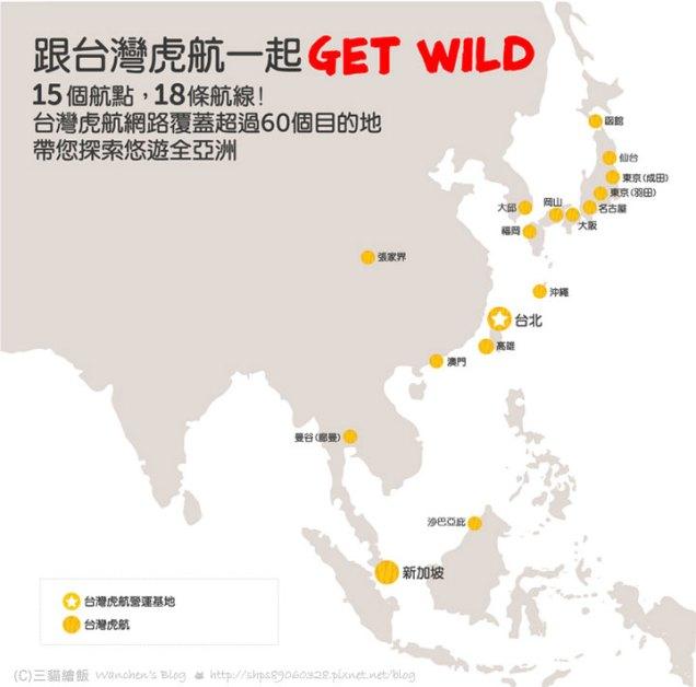台灣虎航 促銷
