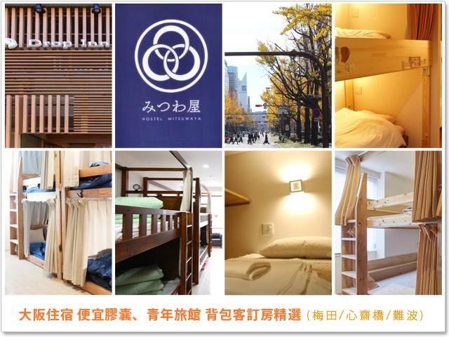 大阪便宜住宿