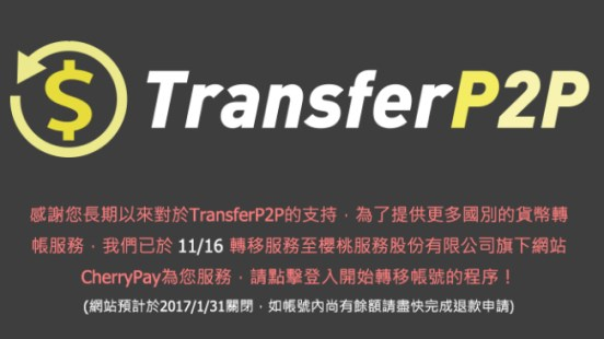 TransferP2P服務轉移