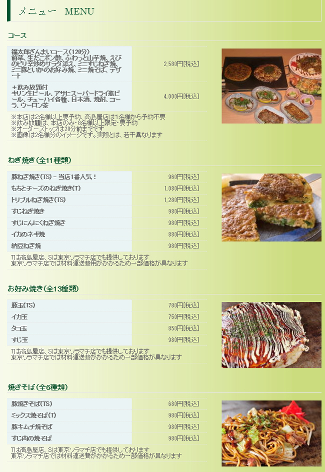 福太郎菜單