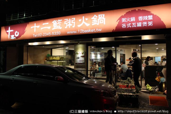 十二籃粥火鍋 逸仙店
