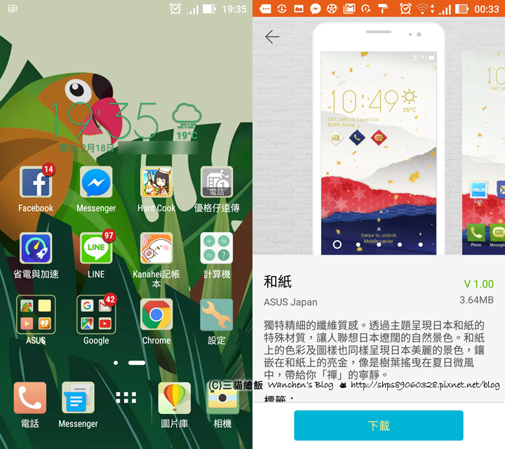 ZenFone 3 ZenUI APP