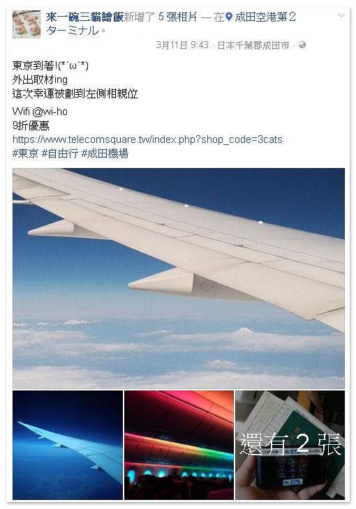 日本上網推薦 WiHo 酷遊機