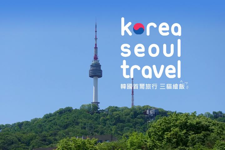 韓國行程規劃 首爾自由行