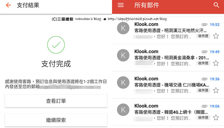 klook app